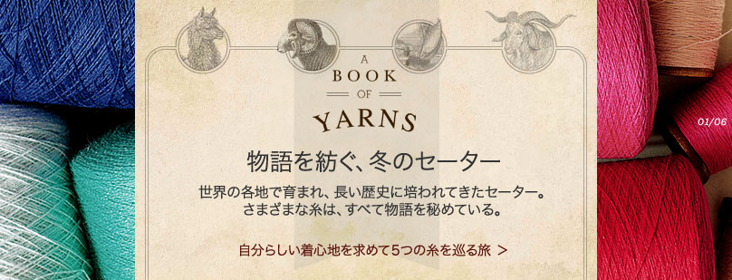 A BOOK OF YARNS:物語を紡ぐ、冬のセーター