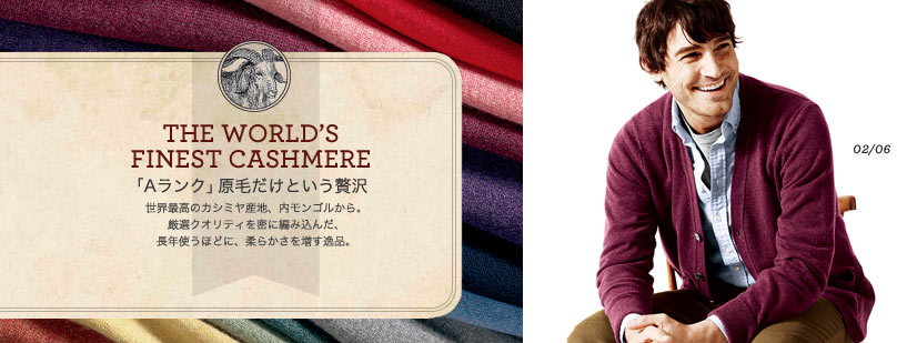 THE WORLD'S FINEST CASHMERE:「Aランク」原毛だけという贅沢
