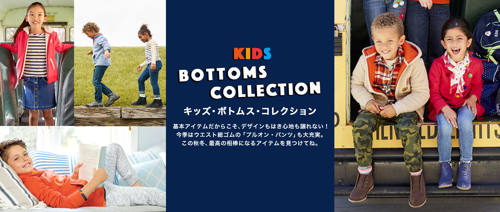 【KIDS BOTTOMS COLLECTION】キッズ・ボトムス・コレクション