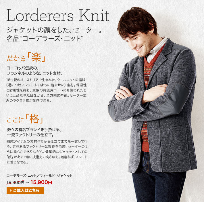 Lorderers Knit