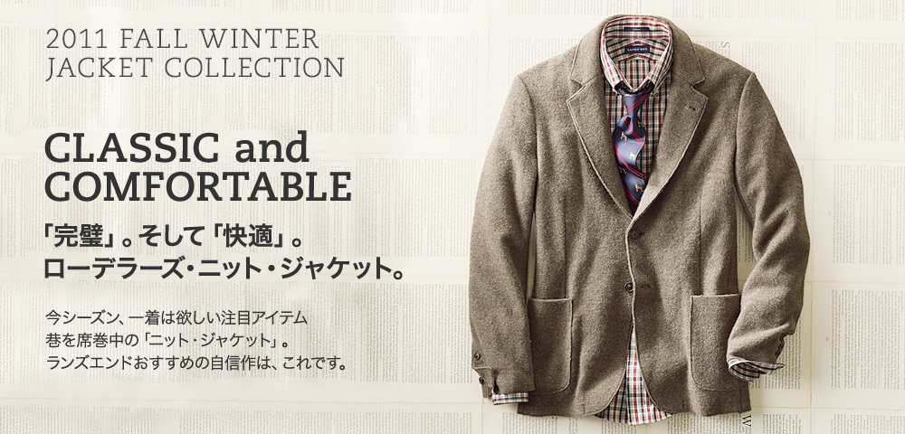 【2011 FALL WINTER JACKET COLLECTION】CLASSIC and COMFORTABLE 「完璧」。そして「快適」。ローデラーズ・ニット・ジャケット。