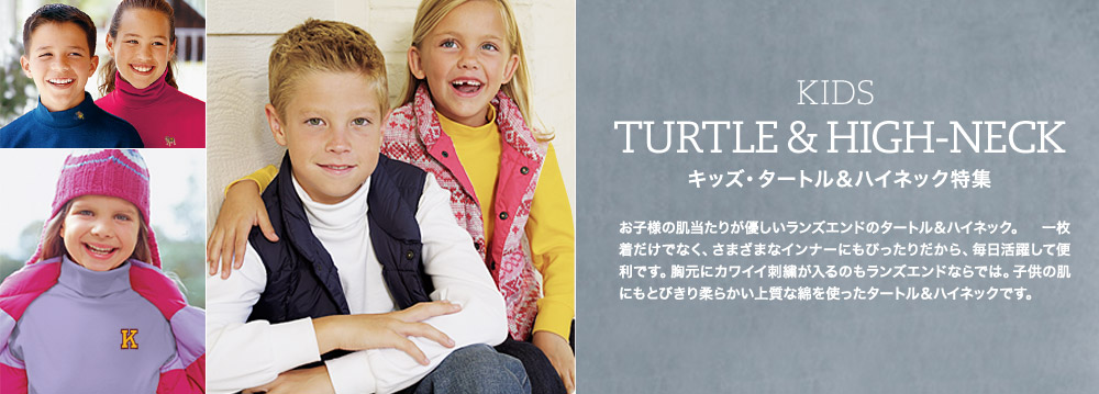 【KIDS TURTLE&HIGH-NECK】キッズ・タートル&ハイネック特集