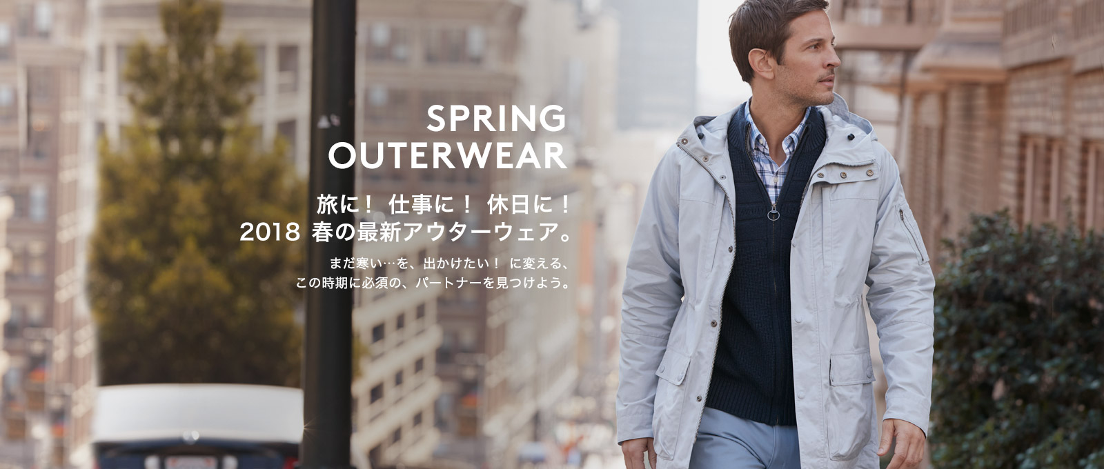 【SPRING OUTERWEAR】旅に!仕事に!休日に!2018 春のアウターウェア。