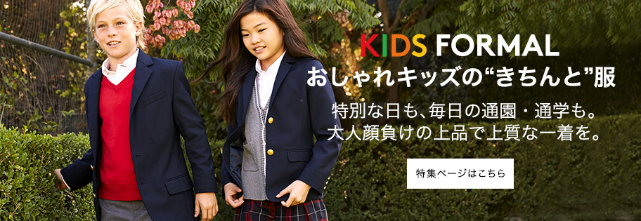 "【KIDS FORMAL】おしゃれキッズの""きちんと""服"