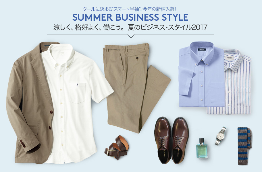SUMMER BUSINESS STYLE