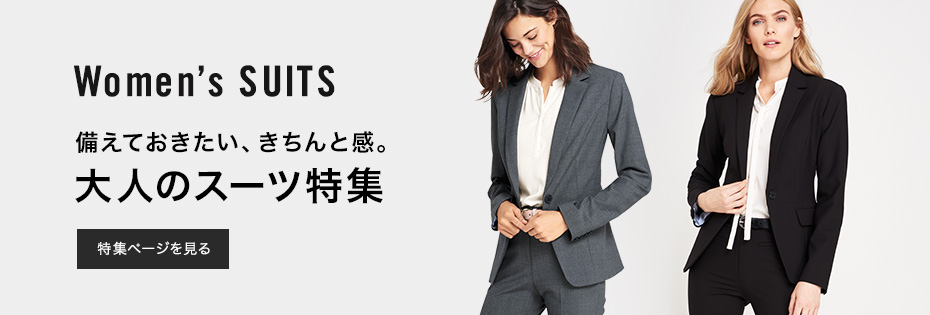 【WOMEN'S SUITS】レディス・大人のスーツ特集
