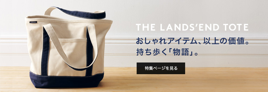 【THE LANDS' END TOTE】おしゃれアイテム、以上の価値。持ち歩く「物語」。
